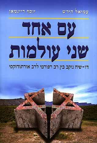 עם אחד שני עולמות / עמנואל הירש, יוסף ריינמן. הוצאת אריה ניר