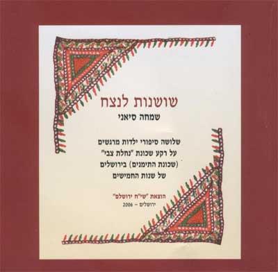 """שושנות לנצח / שמחה סיאני. הוצאת שי""""ח ירושלֵם, 2006."""