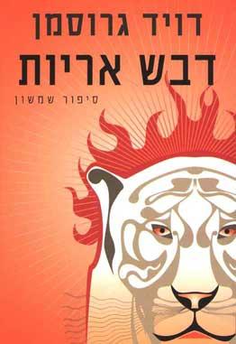 דבש אריות סיפור שמשון / דויד גרוסמן.
