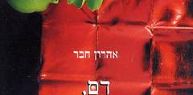 דם, עשן וריח הדרים / אהרון חבר, הוצאת גוונים, סדרת חלונות