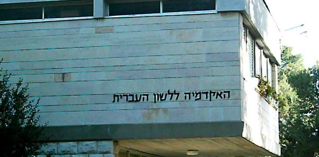בניין אליעזר בן יהודה - המטה הראשי של האקדמיה ללשון העברית