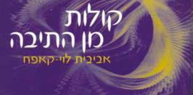 """אביבית לוי-קאפח / """"קולות מן התיבה"""", הוצאת עקד."""