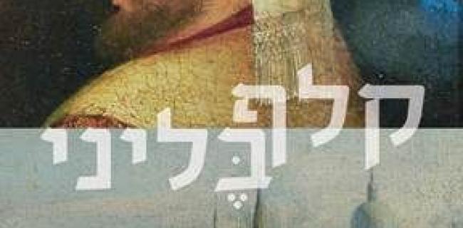 ג'יימסון גודווין / קלף בליני, הוצאת חרגול