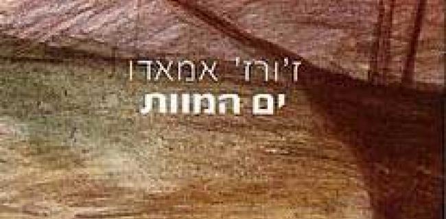 ז'ורז' אמאדו / ים המוות. הוצאת זמורה ביתן