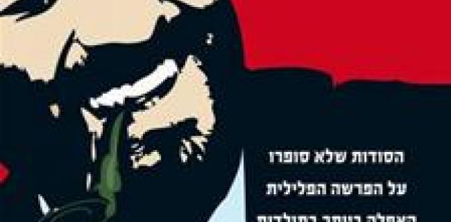קללת דרעי / מרדכי גילת