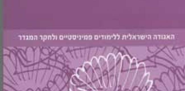 ללמוד פמיניזם: מקראה, מאמרים ומסמכי יסוד במחשבה פמיניסטית