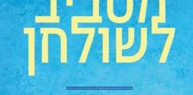 בני דון-יחיא, מסביב לשולחן, הרעיונות והסיפורים הטובים ביותר על פרשות השבוע, הוצאת אלומות מבית דני ספרים 414 עמודים, 2017.