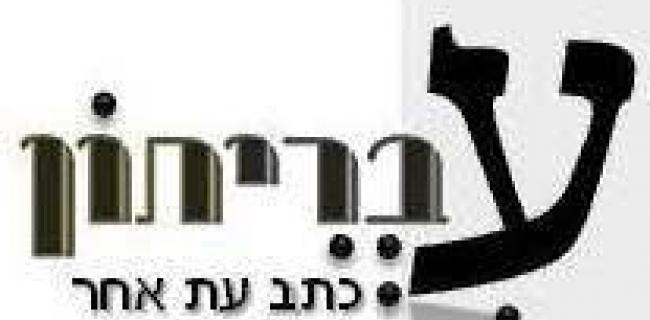 עבריתון - לוגו