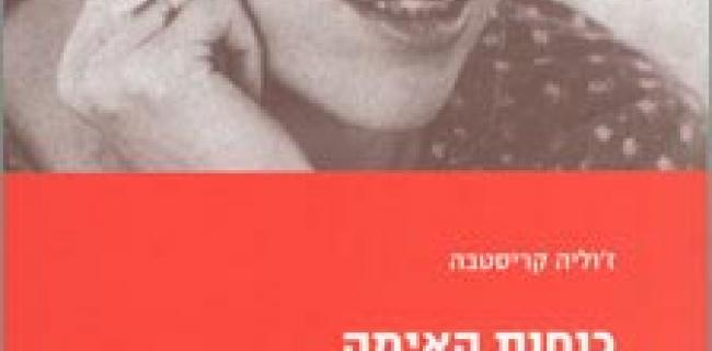 """ביקורת הספר """"כוחות האימה, על הבזות"""" מאת ז'וליה קריסטבה"""