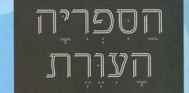 דן מירון / הספריה העיוורת, פרוזה מעורבת 1980 - 2005. הוצאת ידיעות אחרונות
