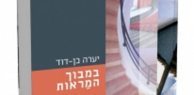 במבוך המראות, יערה בן דוד, הוצאת כרמל 2012
