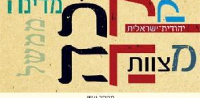 מיזוג אופקים - מחשבה מדינית יהודית - ישראלית, עורכים: דן אבנון ודוד פויכטונגר, 2016 הוצאת מאגנס, 333 עמ'
