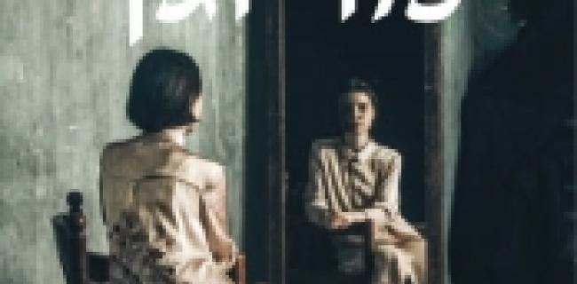 הנערה מהגן / פרנאז פורוטאן, מאנגלית: עידית שורר, הוצאת כתר