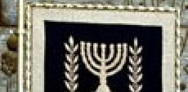 סמל הנשיא