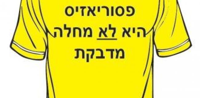 אגודת הפסוריאזיס הישראלית  - חולצה לצעדה
