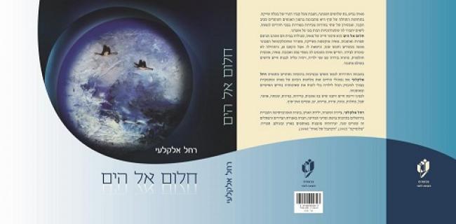 רחל אלקלעי / חלום אל הים, באדיבות: סדן הפקות