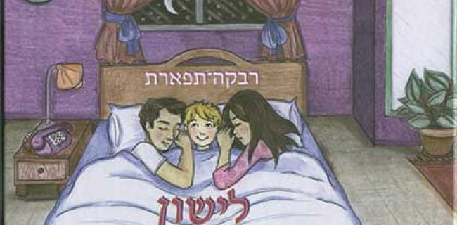 לישון עם אבא ואמא / רבקה - תפארת, הוצאת צור-אות, 2007 (איורים: ליאן בר ניב)