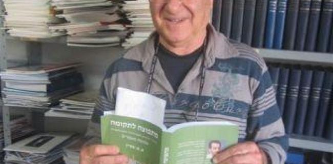 אמנון שטיין וספרו של אביו מתפוצה לתקומה