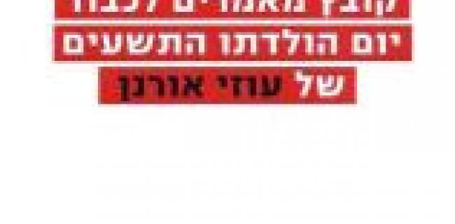 לאום, לשון: קובץ מאמרים לכבוד יום הולדתו התשעים של עוזי אורנן, עורכים: Ofra Yeshua-Lyth, דן תמר, עמותת אני ישראלי, 2013