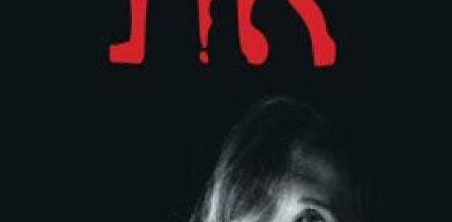 """את / קרוליין קפנס, תרגום: גיא הרלינג, הוצאה : זב""""ם"""