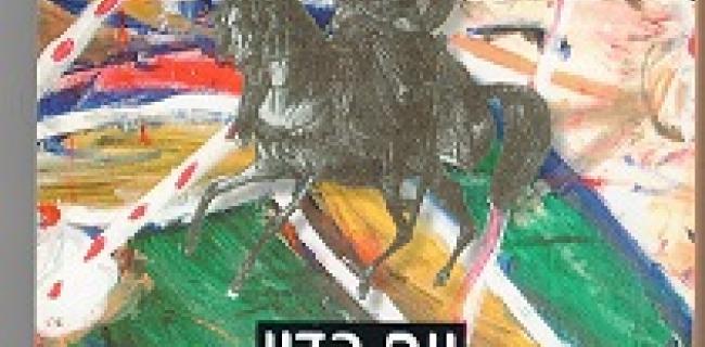 יום הדין של ג'ני מרקוס / הדסה מור, הוצאת ספרי צמרת צילום: תפארת חקק