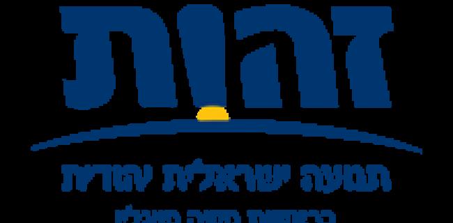הלוגו של תנועת זהות