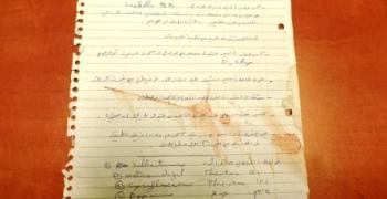 המכתב שהגיע צמוד לנער הפצוע אנוש-עליו כתמי דם.