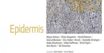אפידרמיס - תערוכה