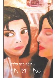 שתי ימי חיי / יוסף כהן אלרן, הוצאת צבעונים