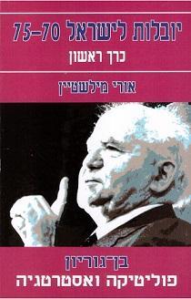 יובלות לישראל  75-70 כרך ראשון / אורי מילשטיין,