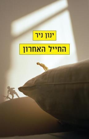 החייל האחרון / ינון ניר, הוצאת אריה ניר