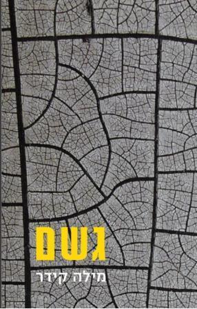 גשם / מילה קידר, הוצאת פרדס, 2016, 245 עמודים