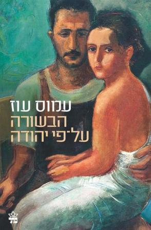 הבשורה על פי יהודה / עמוס עוז - תשתיתו  האידאית של הרומן