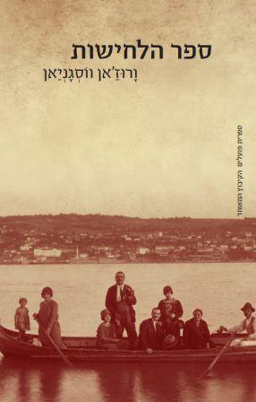 ספר הלחישות / ורוזאן ווסגניאן