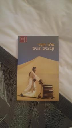 אלבר קוסרי / קבצנים וגאים, מצרפתית: ניר רצ'קובסקי, הספריה החדשה