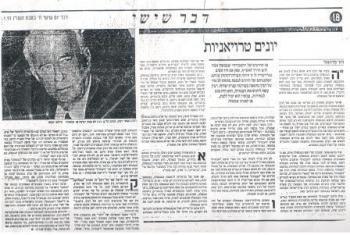 """דוד פדהצור, """"יונים טרויאניות"""", עיתון דבר, 1 בינואר 1993"""