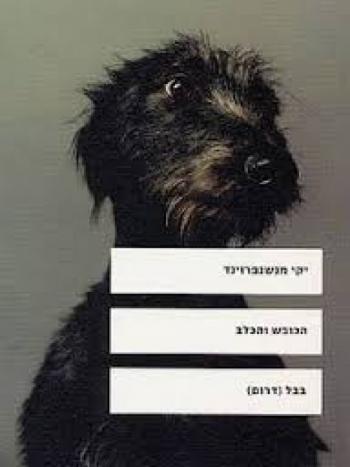 הכובש והכלב / יקי מנשנפרוינד, הוצאת ידיעות אחרונות