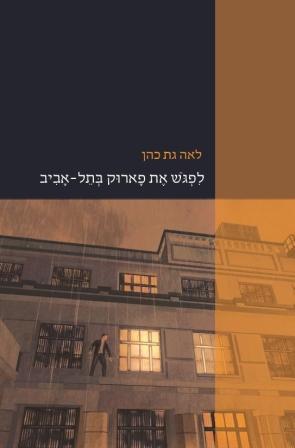 לאה גת כהן / לפגוש את פארוק בתל אביב - המשוררת מזיכרון יעקב