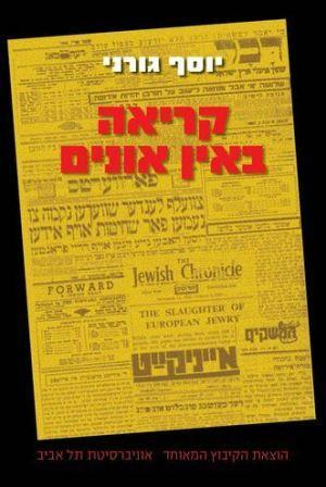 יוסף גורני, קריאה באין אונים, העיתונות היהודית לנוכח השואה, בשנים 1939-1945