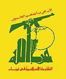 חיזבאללה וחשבון הדמים הסורי - דגל חיזבאללה