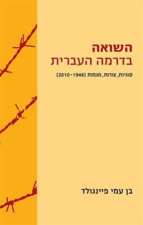 השואה בדרמה העברית  / בן עמי פיינגולד