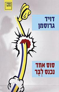 סוס אחד נכנס לבר / דויד גרוסמן, הוצאת הקיבוץ המאוחד, הספריה החדשה, 2014