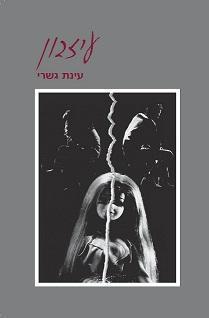 עיזבון / עינת גשרי, הוצאת אוריון