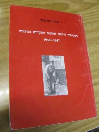 יצחק קמינסקי בשליחות היישוב למחנות העקורים בגרמניה 1946-47
