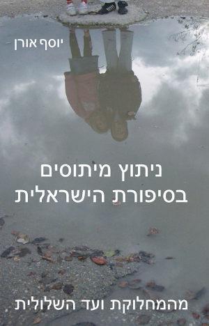 ניתוץ מיתוסים בסיפורת הישראלית / יוסף אורן