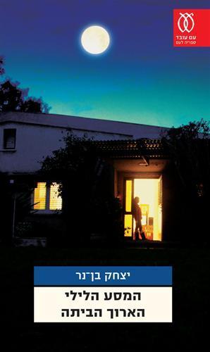 המסע הלילי הארוך הביתה / יצחק בן-נר