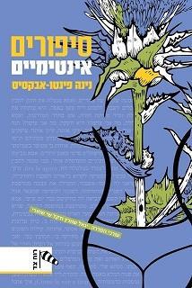 סיפורים אינטימיים / נינה פינטו-אבקסיס, הוצאת רוח צד