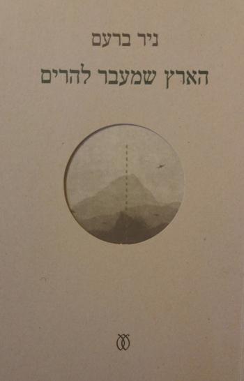 עטיפת הספר הארץ שמעבר להרים / ניר ברעם, הוצאת עם עובד