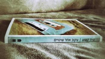 עקוב אחר שינויים / סייד קשוע, הוצאת זמורה ביתן