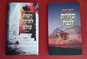 ספריהם של הרצל ובלפור חקק